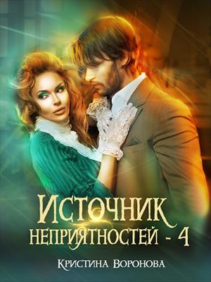 Источник неприятностей - 4. Кристина Воронова