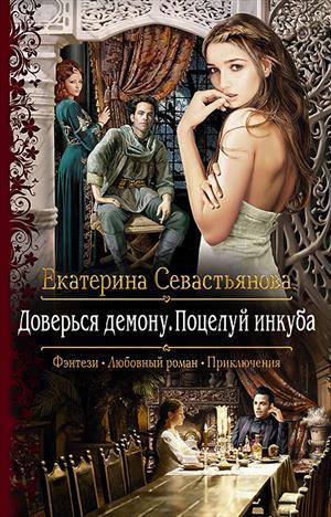 Доверься демону. Поцелуй инкуба. Екатерина Севастьянова