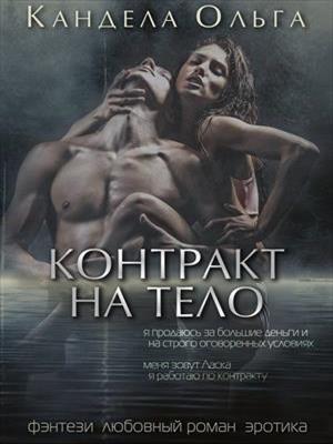 Контракт на тело. Ольга Кандела