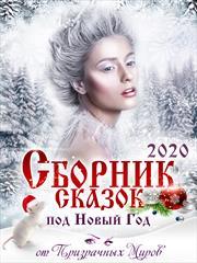 Сборник историй и сказок 2020 от Призрачных Миров