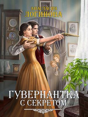 Гувернантка с секретом. Анастасия Логинова