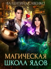 Предзаказ! Магическая школа ядов. Валентина Савенко