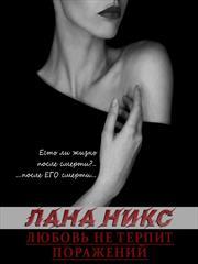 Любовь не терпит поражений. Книга 2. Лана Никс