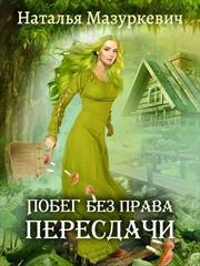 Побег без права пересдачи. Наталья Мазуркевич