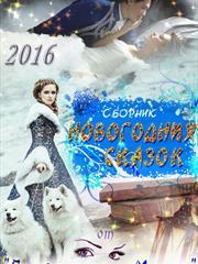 Сборник историй и сказок 2016 от Призрачных миров