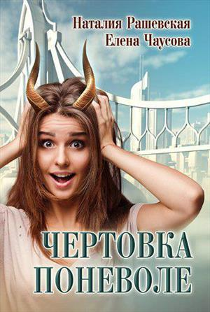 "Елена Чаусова, Наталия Рашевская ""Чертовка поневоле"" - отзыв"