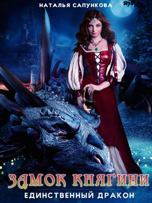 Единственный дракон. Замок княгини. Наталья Сапункова