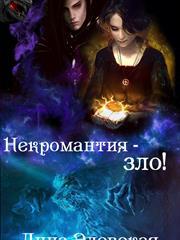 Некромантия - зло! Лина Элевская