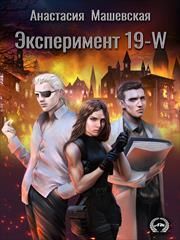 Эксперимент 19-W. Анастасия Машевская
