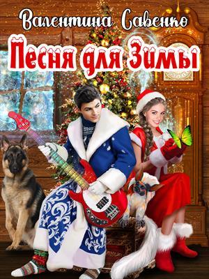 Песня для Зимы. Валентина Савенко
