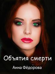 Объятия смерти. Анна Федорова