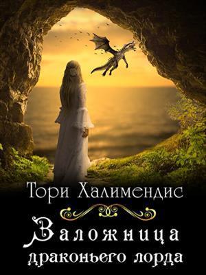 Заложница драконьего лорда. Тори Халимендис