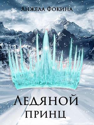 Ледяной принц. Анжела Фокина