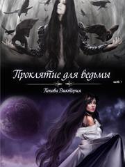 Проклятие для ведьмы. Виктория Попова