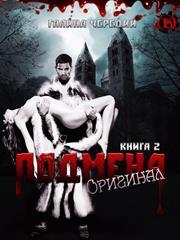 Подмена-2. Оригинал. Галина Чередий