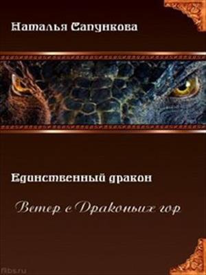 Единственный дракон. Ветер с драконьих гор. Наталья Сапункова