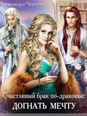 Счастливый брак по драконьи-2. Догнать мечту. Александра Черчень