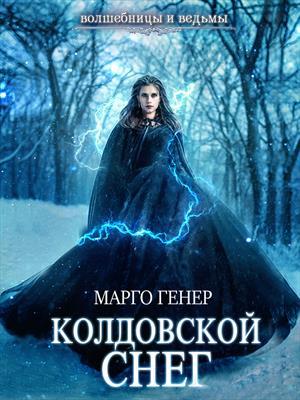 Колдовской снег. Марго Генер