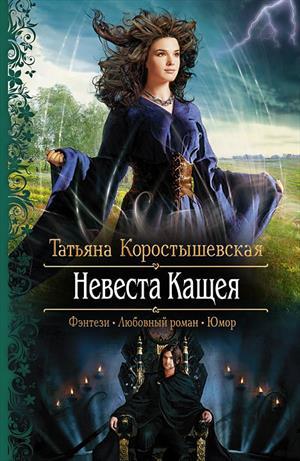 Невеста Кащея. Татьяна Коростышевская