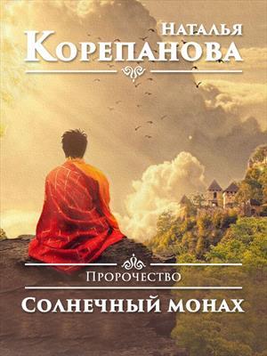 Обет-1. Солнечный монах. Наталья Корепанова