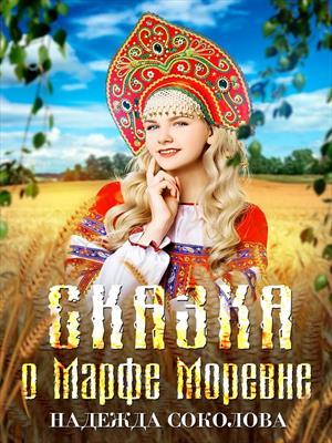 Сказка о Марфе Моревне. Надежда Соколова