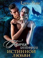 Горячие истории истинной любви. Елена Рейн
