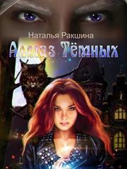 Алмаз темных. Наталья Ракшина