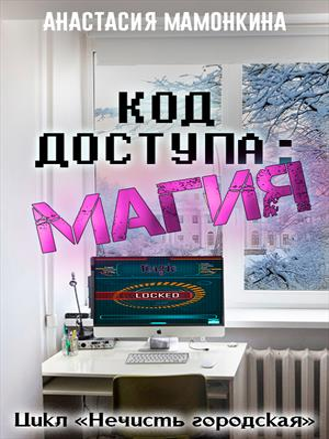 Код доступа: магия. Анастасия Мамонкина