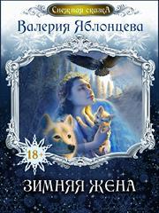 Зимняя жена. Валерия Яблонцева