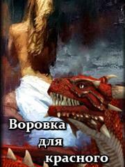 Воровка для красного дракона. Елена Рейн