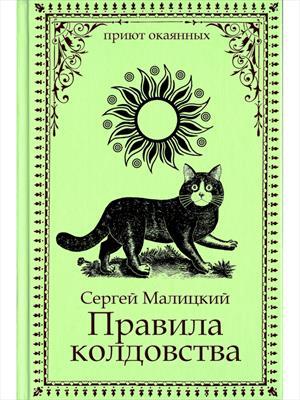 Правила колдовства. Сергей Малицкий
