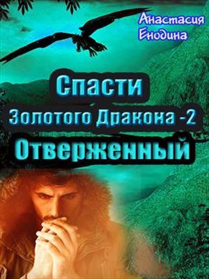 Спасти Золотого Дракона 2: Отверженный. Анастасия Енодина