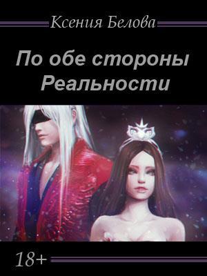 По обе стороны реальности. Ксения Белова