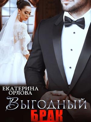 Выгодный брак. Екатерина Орлова