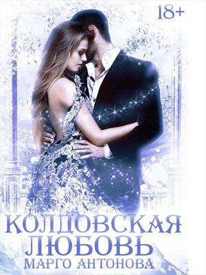 Колдовская любовь. Марго Антонова