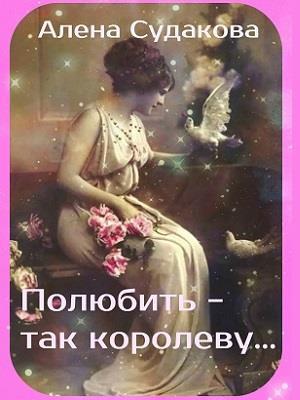 Полюбить - так королеву! Алена Судакова