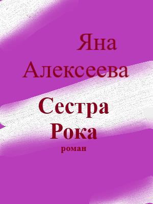 Сестра Рока. Яна Алексеева