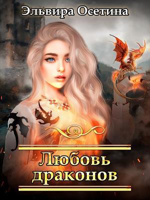 Любовь драконов. Эльвира Осетина