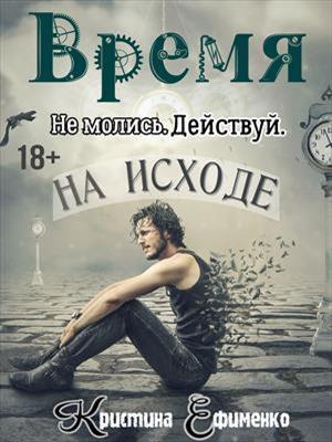 Время на исходе - Кристина Ефименко