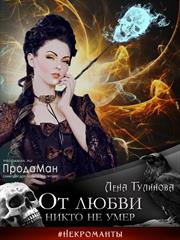 От любви никто не умер. Лена Тулинова