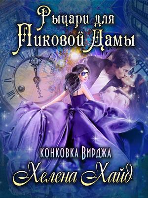 Рыцари для Пиковой Дамы: Другой выбор Виолетты - Концовка Вирджа. Хелена Хайд