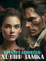 Хозяин замка. Наталия Новикова
