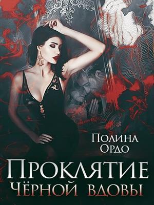 Проклятие Чёрной вдовы. Полина Ордо