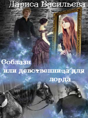 Соблазн или девственница для лорда. Лариса Васильева