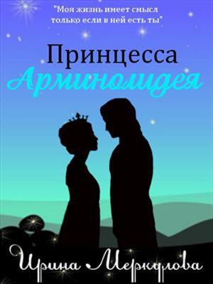 Принцесса Арминолидея. Ирина Меркулова