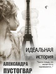 Идеальная история. Александра Пустогвар