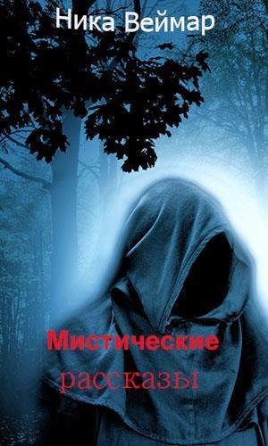 Рецензия-отзыв: Мистические рассказы Ники Веймар