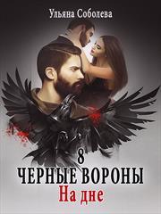 На дне. Черные вороны. 8 книга. Ульяна Соболева