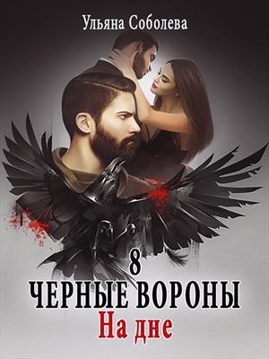 Подписка! На дне. Черные вороны. 8 книга. Ульяна Соболева