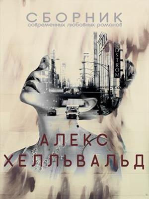 Сборник современных любовно-эротических романов. Алекс Хелльвальд